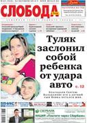 Слобода №43 (933): Туляк заслонил собой ребенка от удара авто