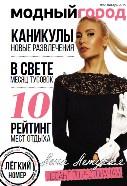 Модный город №66: Январь 2015
