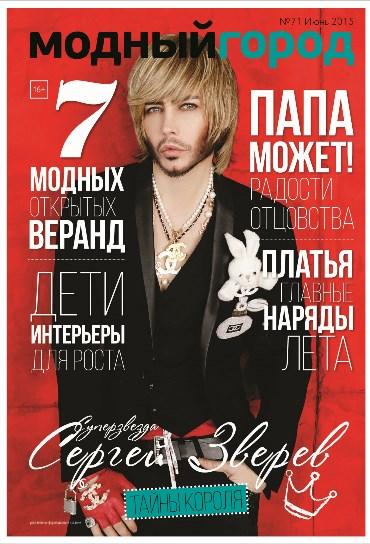 Модный город №71: Июнь 2015