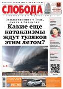 Слобода №22 (964): Землетрясение в Туле, смерч в Ефремове: Какие еще катаклизмы ждут туляков?