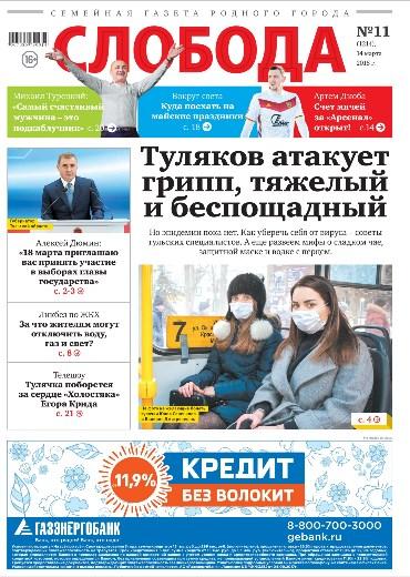 Слобода №11 (1214): Туляков атакует грипп, тяжелый и беспощадный