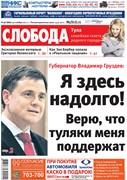 Слобода №48 (886): Губернатор Владимир Груздев: Я здесь надолго! Верю, что туляки меня поддержат