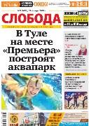 Слобода №3 (1050): В Туле на месте «Премьера» построят аквапарк