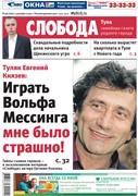 Слобода №48 (782): Туляк Евгений Князев: Играть Вольфа Мессинга мне было страшно!