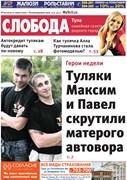 Слобода №29 (763): Туляки Максим и Павел скрутили матерого автовора.