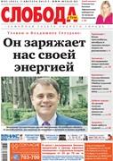 Слобода №31 (921): Туляки о Владимире Груздеве: Он заряжает нас своей энергией