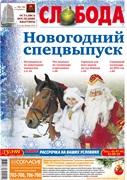 Слобода №52 (994): Новогодний спецвыпуск