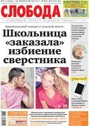 Слобода №9 (1003): Школьница «заказала» избиение сверстника