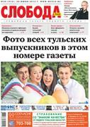 Слобода №25 (915): Фото всех тульских выпускников в этом номере газеты