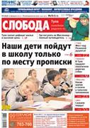 Слобода №08 (898): Наши дети пойдут в школу только по месту прописки