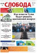 Слобода №12 (1111): Как власти Тулы будут решать цыганский вопрос