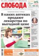 Слобода №47 (1041): В каких аптеках продают лекарства по выгодной цене