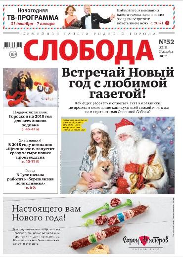 Слобода №52 (1203): Встречай Новый год с любимой газетой!