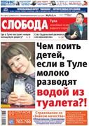 Слобода №11 (901): Чем поить детей, если в Туле молоко разводят водой из туалета?!