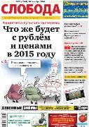 Слобода №50 (1044): Что же будет с рублём и ценами в 2015 году