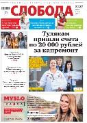Слобода №27 (1282): Тулякам пришли счета по 20 000 рублей за капремонт