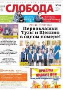 Слобода №46 (1301): Первоклашки Тулы и Щекино в одном номере!
