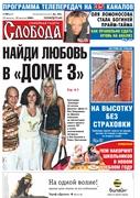 """Cлобода №34 (611): НАЙДИ ЛЮБОВЬ В """"ДОМЕ 3"""""""