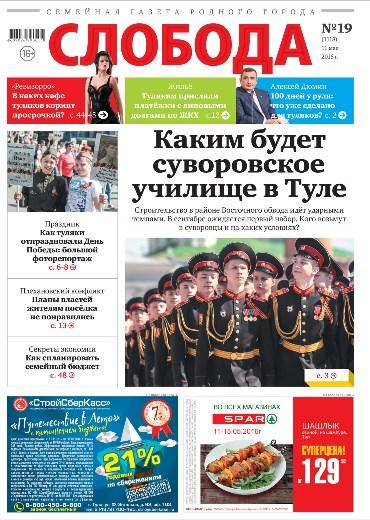 Слобода №19 (1118): Каким будет суворовское училище в Туле