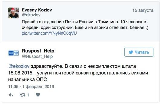 Уникумов Жалобы на новую почту уловки